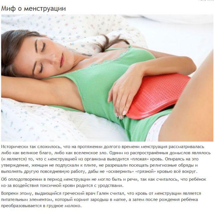 8 заблуждений о женском организме