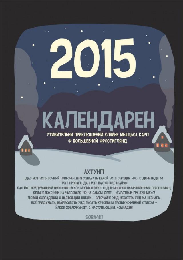 Веселый календарь на 2015-й год