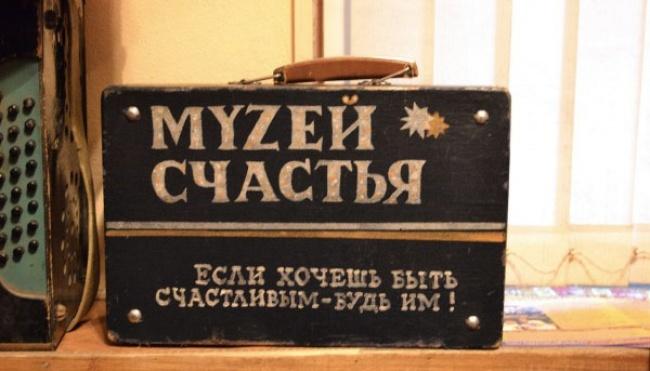 Самые необычные музеи России