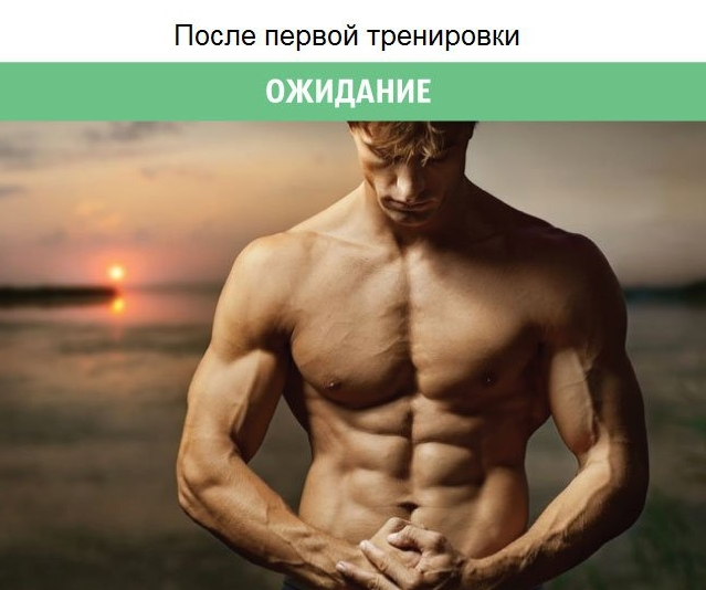 Радужные мужские ожидания и реальность