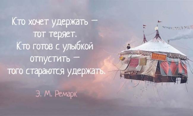 Цитаты Ремарка о самых прекрасных чувствах на свете