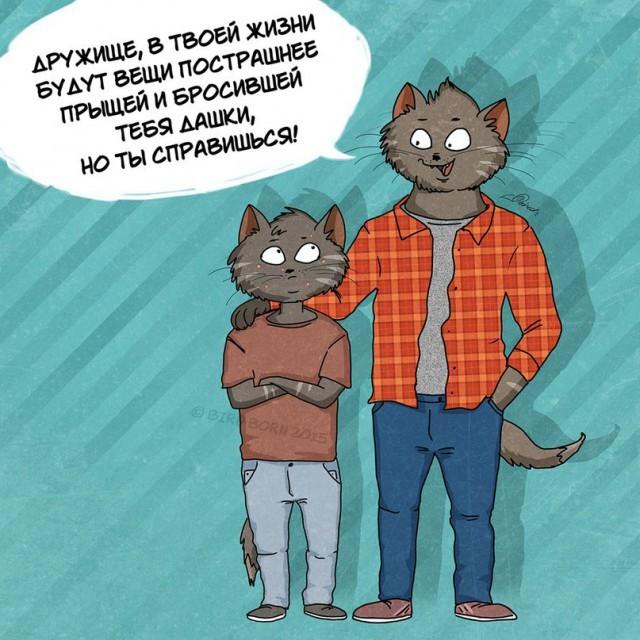 Мудрые советы подросткам и коты