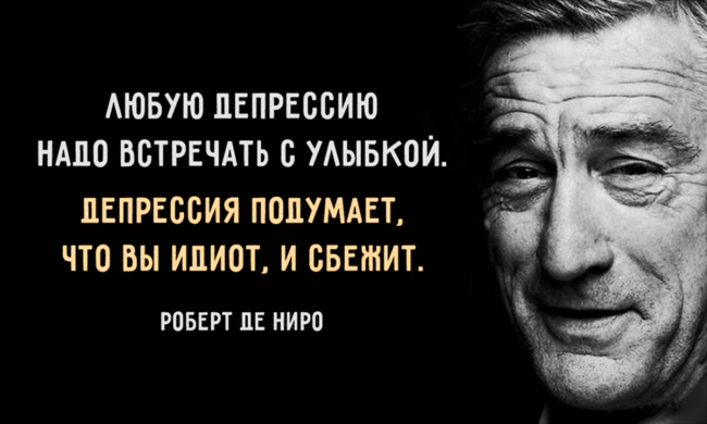 Цитаты Роберта Де Ниро
