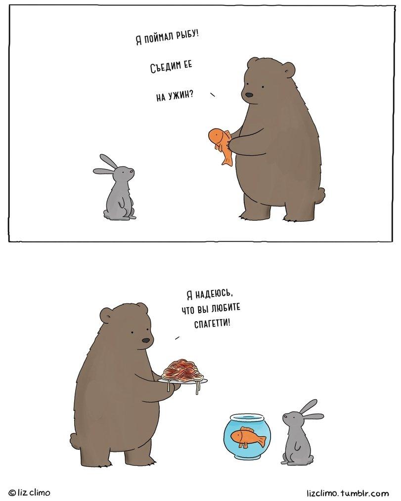 Добрые комиксы от Лиз Климо