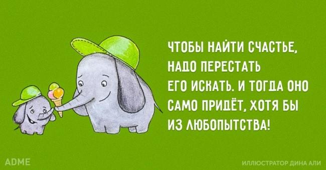 http://zefirka.net/wp-content/uploads/2015/09/15-pozitivnyx-otkrytok-o-schaste-1.jpg