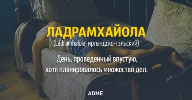 Емкие слова, которых нет в русском языке