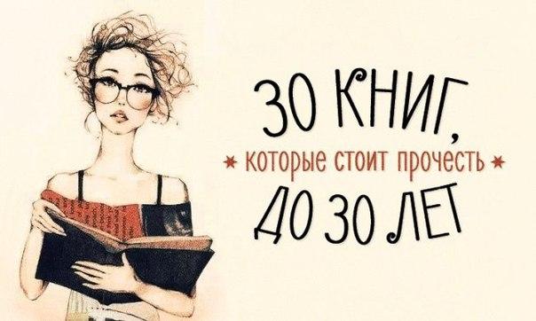 30 книг, которые нужно прочитать до 30 лет