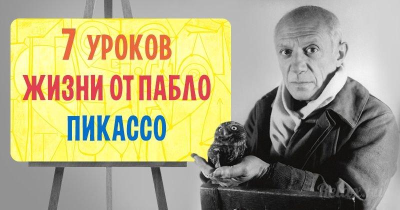 Уроки жизни от Пабло Пикассо
