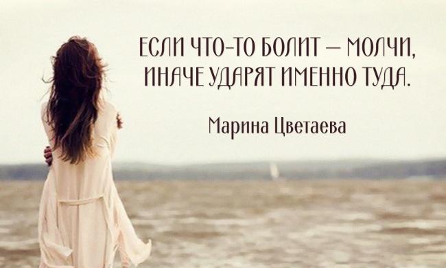 30 цитат поэтессы Марины Цветаевой
