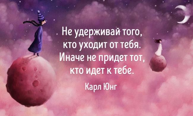 20 цитат Карла Юнга