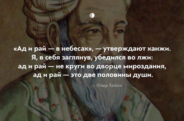 10 цитат чудесного Омара Хайяма