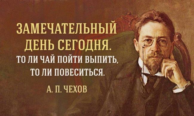 Советы в трудную минуту от Антона Павловича Чехова
