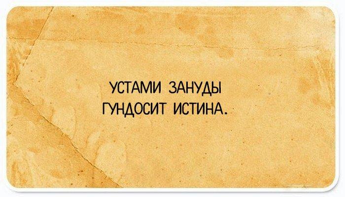 Саркастические открытки от настоящих правдорубов