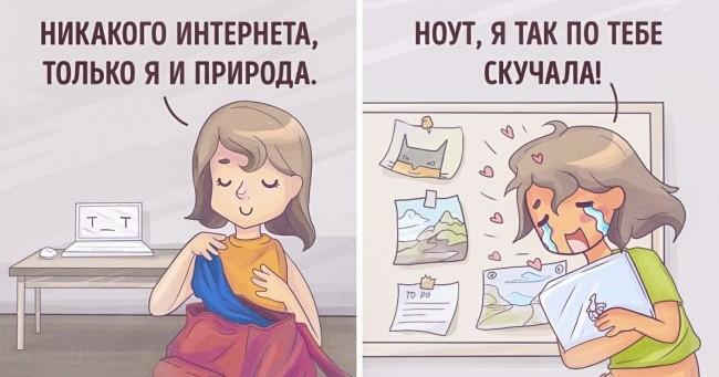 Иллюстрации, знакомые каждому, кто хоть раз собирался в путешествие