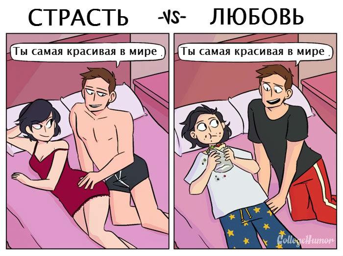 Страсть и секс различие
