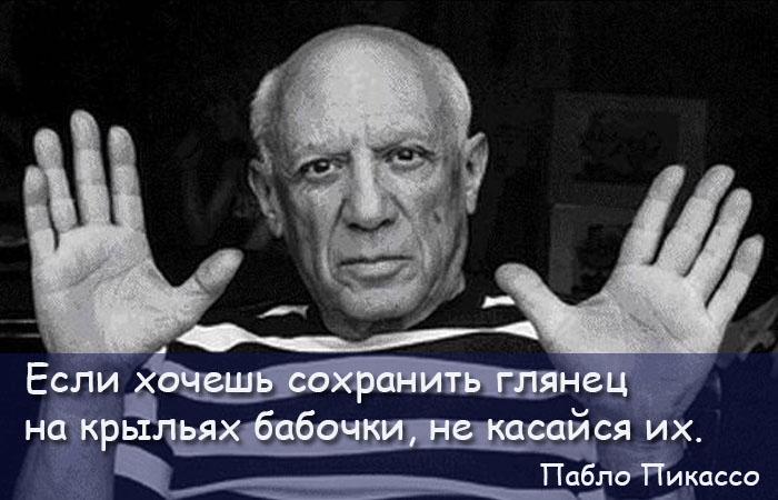 Открытки с философскими мыслями от Пабло Пикассо