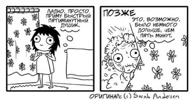 Комиксы о том, как трудно быть женщиной в современном мире
