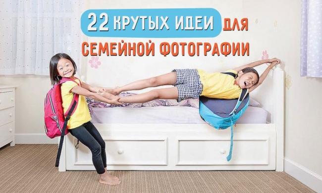 Безумно крутые идеи для семейной фотографии