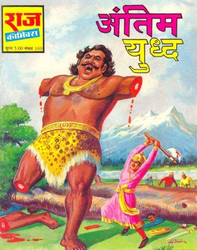 Колоритные персонажи индийских комиксов