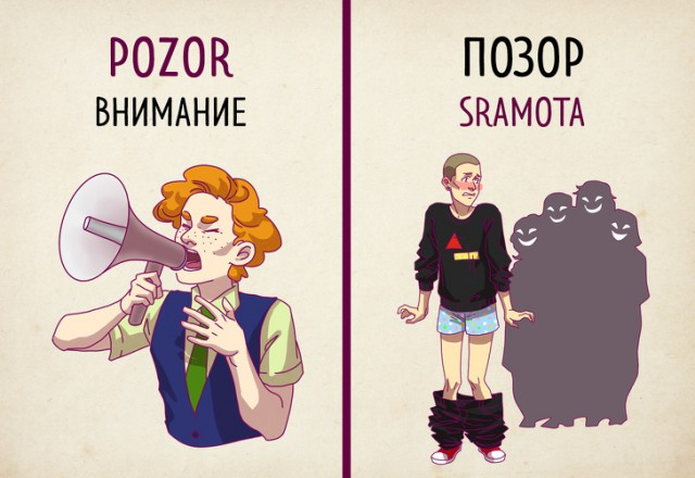 Сербский язык может удивить русскоязычного туриста