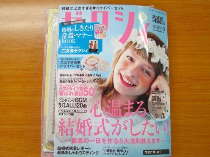 Подарок от японского журнала для женщин