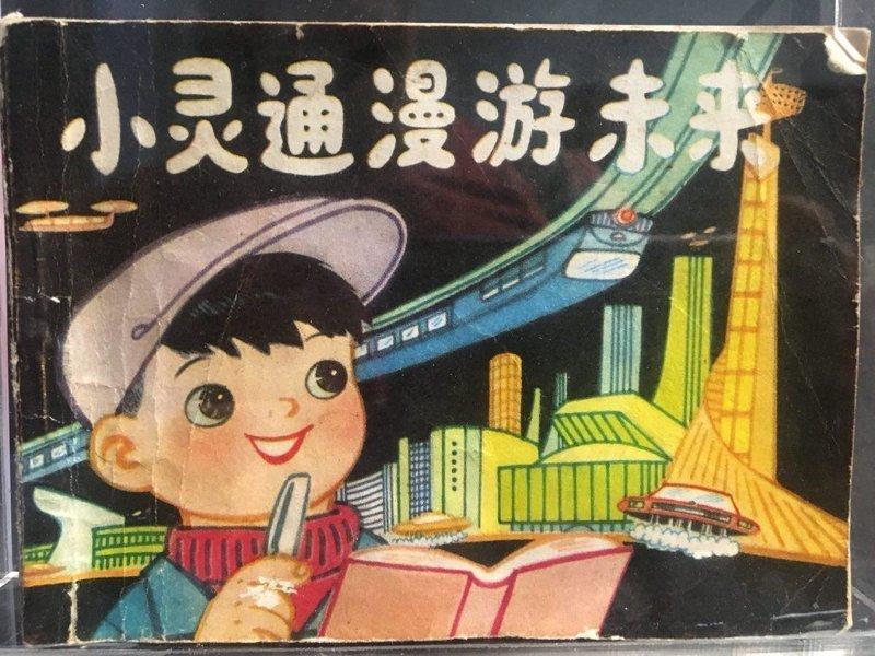 Китайская книжка для детей о будущем 1960-го года