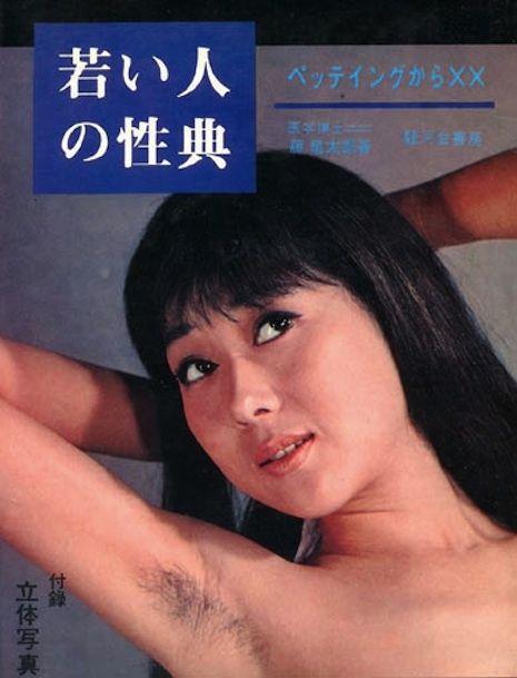 Японское руководство по соблазнению для молодых людей 1960-х годов