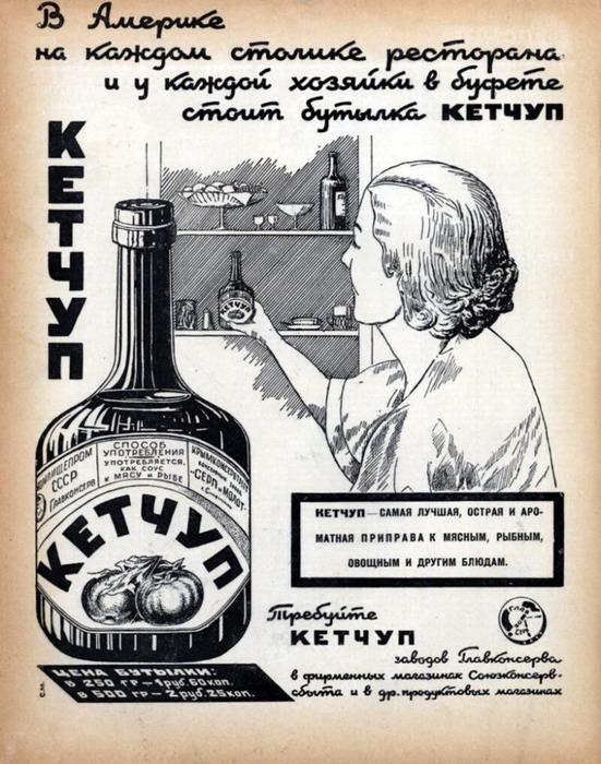 Популярные в СССР продукты, которые «приехали» из США