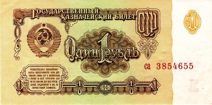 Почему рубль стали называть «деревянным»
