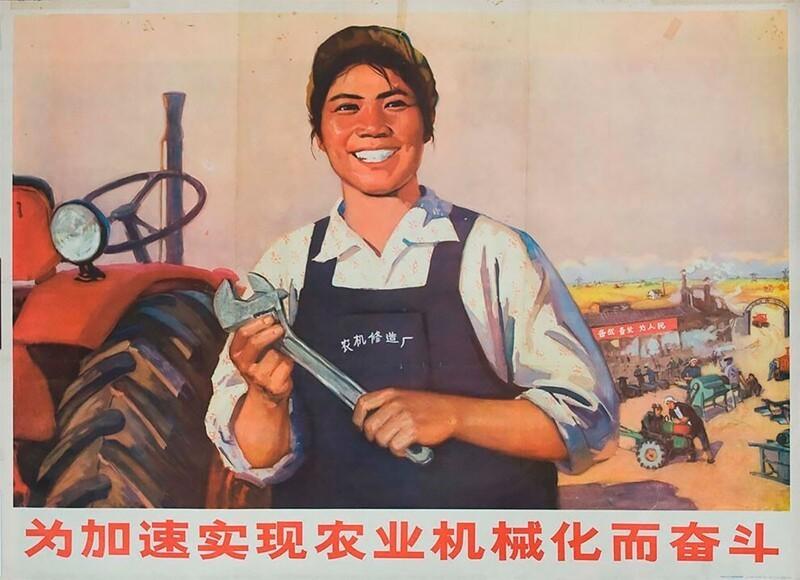 Китайская культурная революция 1966— 1976 годов в плакатах пропаганды