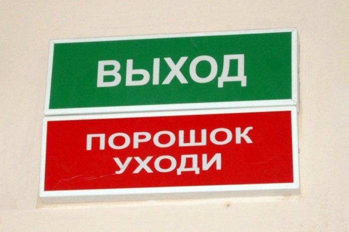 Порошок уходи: что означает табличка у выхода?
