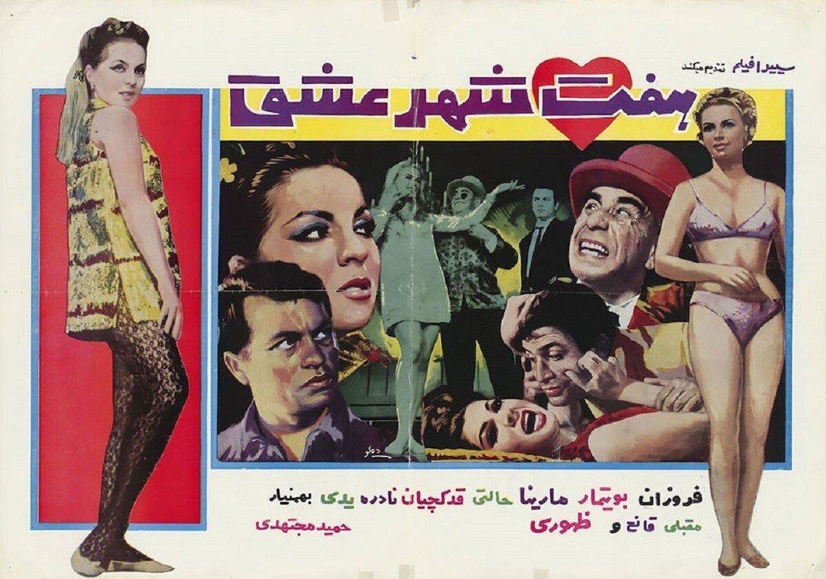 Доисламский Иран на кинопостерах 1970-х